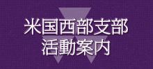 Zoom懇親会(役員・幹事)