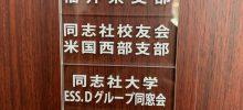 校友会本部(京都)訪問のご報告